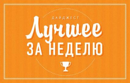 Русский перевод (русификация) phpBB Digests 2.2.26
